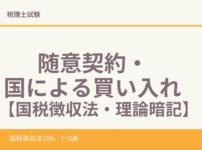 kokuzeichoshuhozuiikeiyaku