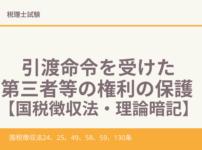 hikiwatashimeirei